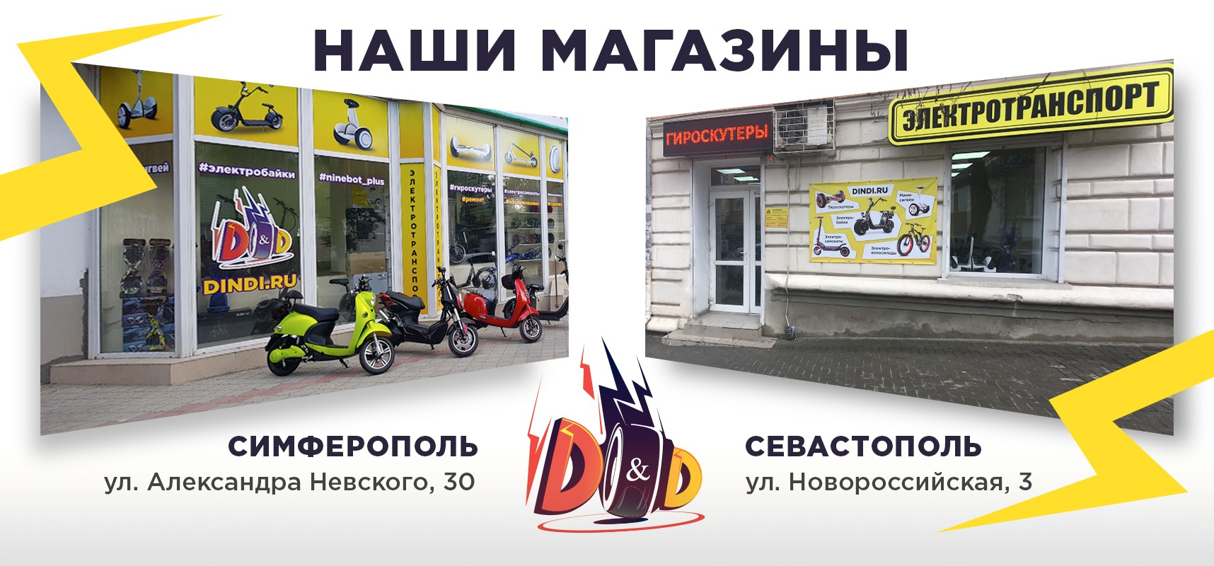 Наши магазин