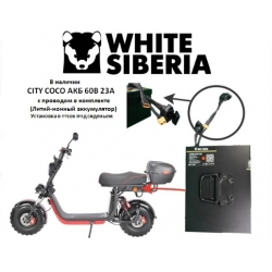 Аккумулятор (дополнительная батарея) в отсек под сиденьем CITY COCO 60В 23А с балансиром  WS