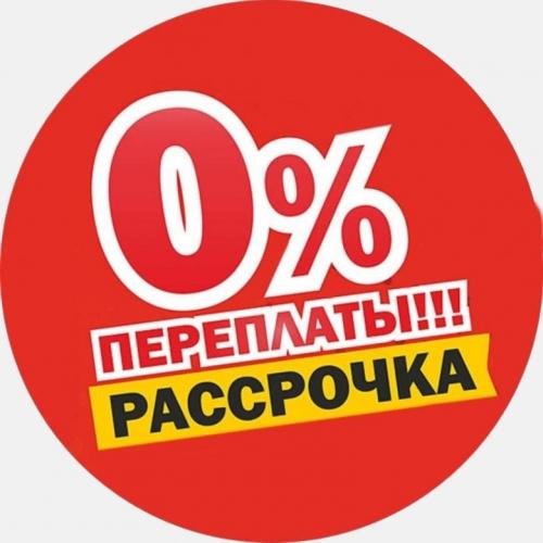 Рассрочка - 0% в магазине dindi.ru без переплаты!