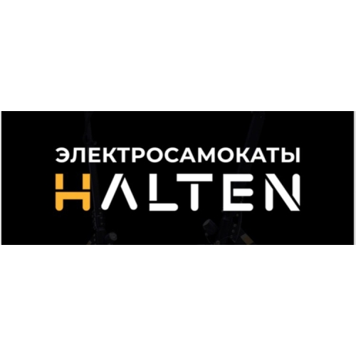 Электросамокаты Halten